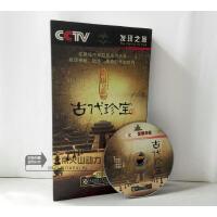 CCTV 发现之旅:古代珍宝(6DVD) 科学纪录片 视频 光盘