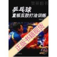 【二手旧书9成新】乒乓球直板反胶打法训练_吴敬平