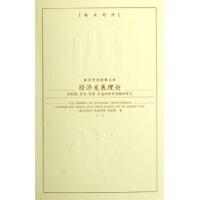 西方学术经典文库―经济发展理论  九州出版社