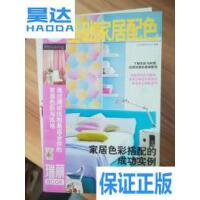 [二手旧书9成新]基础家居配色 /北京《瑞丽》杂志社 中国轻工业出