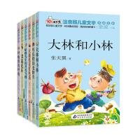 大林和小林 故事书 儿童书籍 张天翼 【新书店 正版书】
