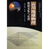 应用地球物理数据采集与处理,刘天佑,中国地质大学出版社,9787562519010【正版保证 放心购】
