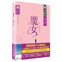 【正版二手书9成新左右】魔女 姜草【韩】 二十一世纪出版社