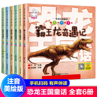 【限时秒杀包邮】恐龙绘本 恐龙王国(6册)有声绘本 3D仿真注音版恐龙王国3-6-7-9岁儿童科普百科绘本图画书老师推