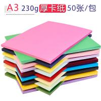 A3彩色硬厚卡纸230克大张A3手工手抄报卡纸幼儿园美术绘画纸