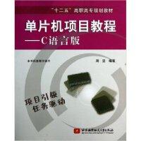 单片机项目教程--C语言版(十二五)(高职高专) 周坚著 北京航空航天大学出版社 9787811247817
