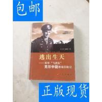 """[二手旧书9成新]逃出生天――美军""""飞虎队""""克尔中尉香港历险记"""
