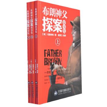 布朗神父探案故事集:全3册