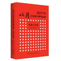 2017年收获文学排行榜作品选·短篇小说卷