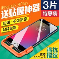 iphone7钢化膜苹果6抗蓝光6s全屏8全覆盖8p手机贴膜4.7后膜7plus全包边mo防指纹防摔6sp高清保护膜