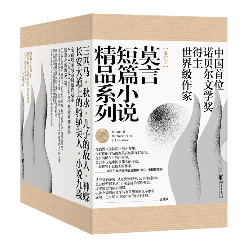 """莫言短篇小说精品系列(全六册) 中国首位诺贝尔文学奖得主——莫言 被大江健三郎誉为""""世界前五名""""的短篇小说 独家版权、全新小开本、精装设计,套装附赠限量版藏书票一套"""