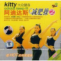 Kitty大众健身阿迪达斯:减肥操2(VCD)