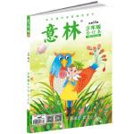 意林少年版合订本2017年01-03(总第六十八卷)升级版