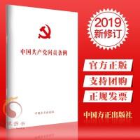 中国共产党问责条例2019年9月修订新版 中国方正出版社