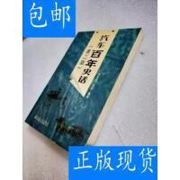 [二手旧书9成新]汽车百年史话 /刘世恺、刘宏 人民交通出版社