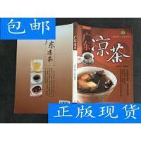 [二手旧书8成新]广东凉茶 /犀文图书 编 江苏科学技术出版社