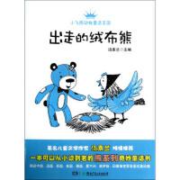小飞熊动物童话王国:出走的绒布熊,汤素兰,湖南少年儿童出版社【质量保障放心购买】