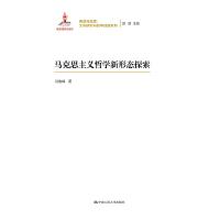 马克思主义哲学新形态探索(再读马克思:文本研究与哲学创新系列)