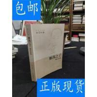 [二手旧书9成新]近现代翰墨名家纪念・雁荡之子:周昌谷传 /卢��
