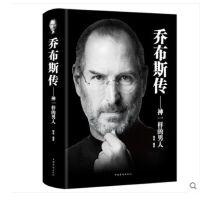 史蒂夫乔布斯传正版中文版乔布斯自传成为乔布斯全书乔布斯传神一样的男人史蒂夫・乔布斯传英文原版引进乔帮主美国苹果公司创始