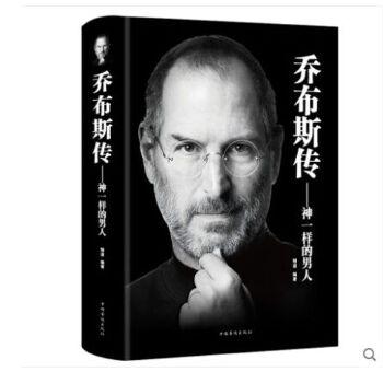 史蒂夫乔布斯传正版中文版乔布斯自传成为乔布斯全书乔布斯传神一样的男人史蒂夫·乔布斯传英文原版引进乔帮主美国苹果公司创始人 大厚本438页精装 传记