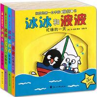 冰冰和波波推拉书4册 0-1-2到3岁幼儿启蒙绘本婴幼儿纸板机关玩具 宝宝益智书籍 两岁半儿童早教3D立体翻翻书本婴儿触