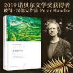 缓慢的归乡(2019年诺贝尔文学奖获奖者作品)
