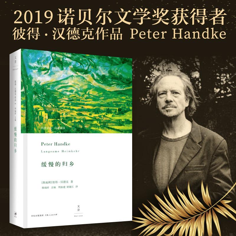 """缓慢的归乡(2019年诺贝尔文学奖获奖者作品) 余华推荐!德语文学""""活着的经典"""",向着圣山的方向,向着精神故乡,当代欧洲知识分子个人心灵史。"""