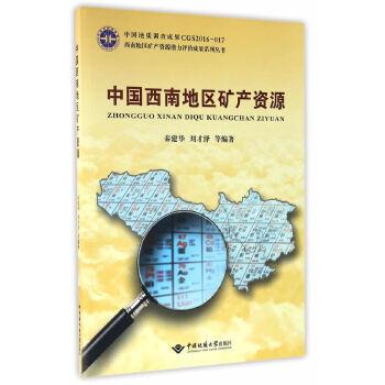 中国西南地区矿产资源