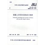JGJ149-2017 混凝土异形柱结构技术规程