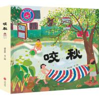 咬秋(中国首部节气立体绘本? BIBF中国原创立体书展主题推荐图书