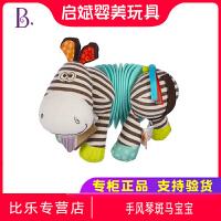 B.Toys手风琴斑马宝宝学音乐益智玩具发声6个月安抚礼物