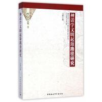 神话学文明起源路径研究/相山学术丛书
