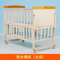 婴儿床实木多功能摇篮床新生儿宝宝床拼接大床无漆bb床儿童大小床