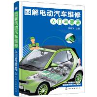 图解电动汽车维修入门与提高 周晓飞 化学工业出版社 9787122314949 新华书店 正版保障