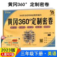 2020版 黄冈360定制密卷三年级英语下册(配人教版RP) 3年级英语试卷 360试卷黄冈试卷
