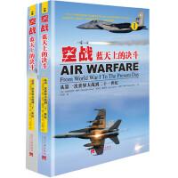 空战:蓝天上的决斗(全2册)