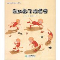 苏梅科学童话绘本系列:我的影子跟屁虫