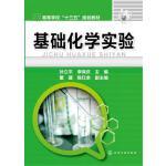 基础化学实验 正版 孙立平,李宝庆 董建 陈红余 9787122271860