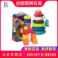 美国B.toys比乐软胶积木数字 婴儿叠叠乐套装 益智可啃咬玩具