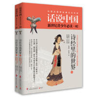 话说中国第二卷:诗经里的世界(全2册) 9787553504933