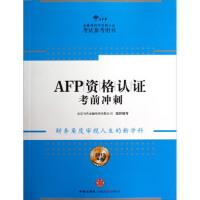 【正版二手书9成新左右】AFP资格认证考前冲刺(2013年版 北京当代金融培训有限公司 中信出版社,中信出版集团