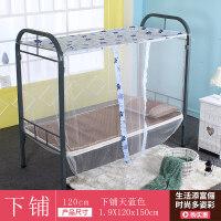 大学生蚊帐上下铺宿舍蚊帐寝室防尘0.9/1.2m方顶通用单人床 其它