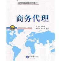【R5】商务代理 孙建国 重庆大学出版社 9787562462453