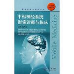 【旧书二手书9成新】中枢神经系统影像诊断与临床 鱼博浪 9787509119457 人民军医出版社