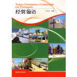 经贸葡语,叶志良,外语教学与研究出版社,9787560075181