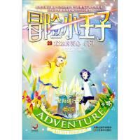 冒险小王子28:尤达校长的苦心(下) 周艺文 江苏美术出版社 9787534449062