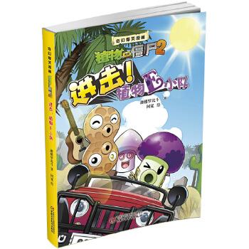 植物大战僵尸2奇幻爆笑漫画 进击植物E小队美国EA公司正版授权,植物大战僵尸畅销系列,跌宕起伏的冒险故事,欢乐逗趣的阅读体验,带你开启奇幻时空大冒险!适合7-12岁儿童。