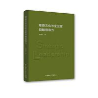 草原文化与企业家战略领导力