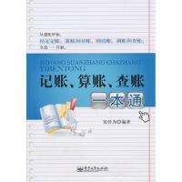 【二手书8成新】记账、算账、查账一本通 宋佳为著 电子工业出版社